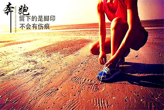 享受跑步的过程